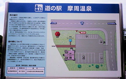 0726_道の駅「摩周温泉」説明.jpg