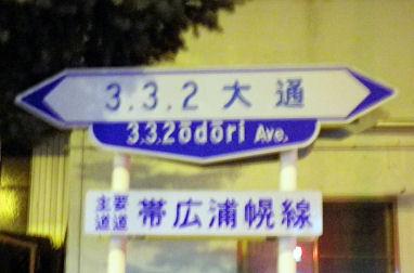 0929_332大通.jpg