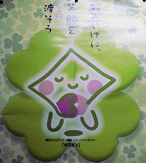 0726_ホスピィちゃん.jpg
