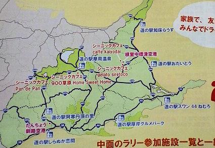 0929_ぐるっと!スタンプラリー地図.jpg