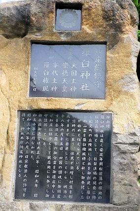 0911_羅臼神社由来.jpg