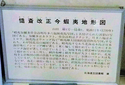 0911_さうさい改正今蝦夷図.jpg