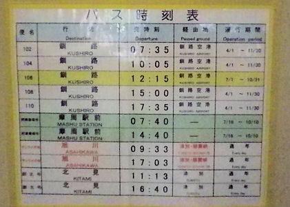0726_阿寒湖畔バス時刻表.jpg