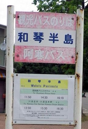 0726_バス停「和琴半島」.jpg