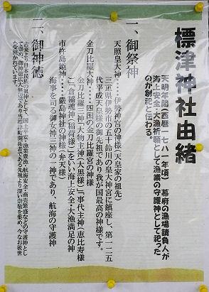 0911_標津神社由来.jpg