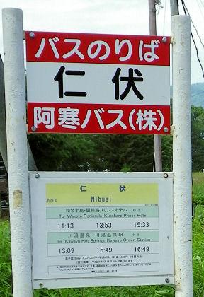 0726_バス停「仁伏」.jpg