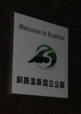 0928_釧路市湿原展望台.jpg
