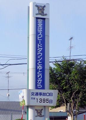 0927_標茶交通事故0日.jpg