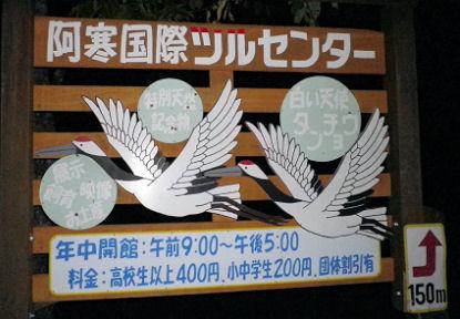 0928_阿寒国際ツルセンター.jpg