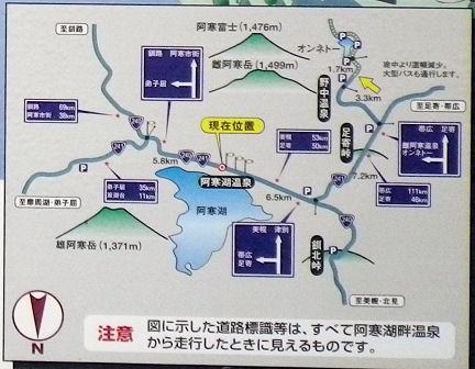 0726_阿寒湖畔からの標識.jpg