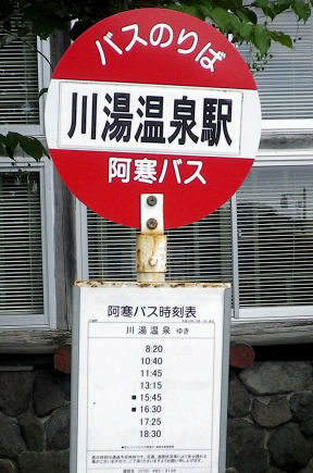 0726_バス停「JR川湯温泉駅」.jpg