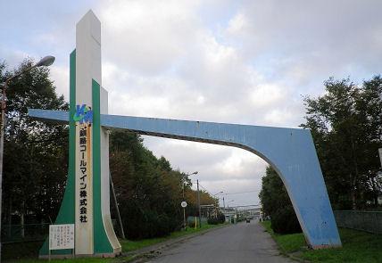 0929_釧路コールマイン.jpg