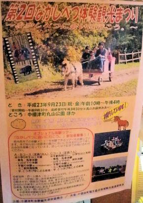 0911_中標津体験観光.jpg