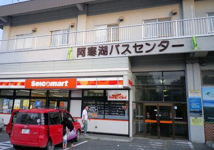 0726_阿寒湖畔バスセンター.jpg