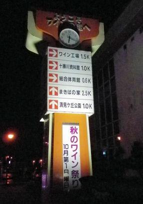 0929_秋のワイン祭.jpg
