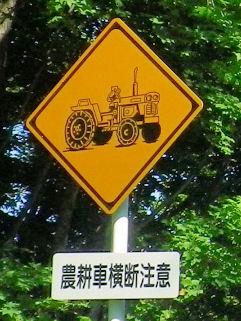 0828_農耕車横断注意.jpg
