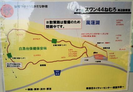 0927_スワン44地図.jpg