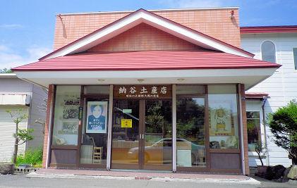 0726_川湯の大鵬.jpg