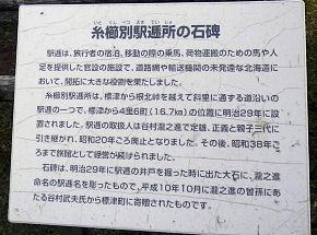 0911_糸櫛別駅逓2.jpg