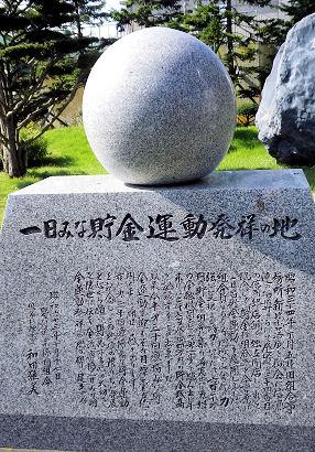 0927_一日みな貯金運動.jpg