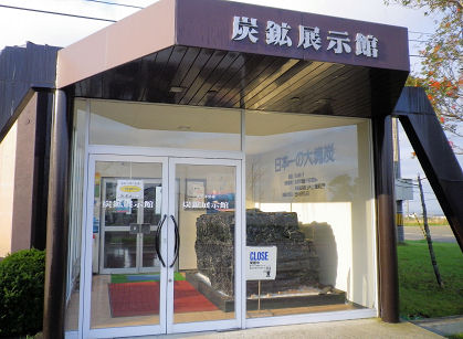 0930_炭鉱展示館.jpg