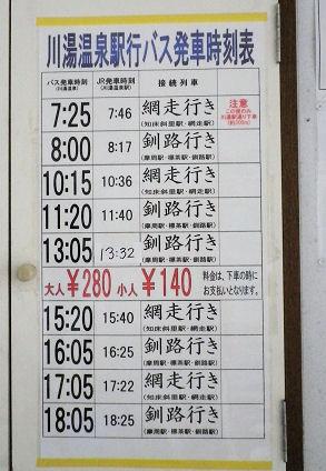 0726_川湯乗継時刻表.jpg