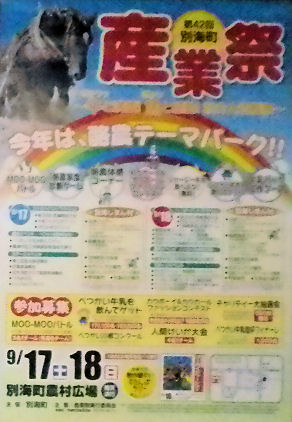 0911_別海町産業祭.jpg