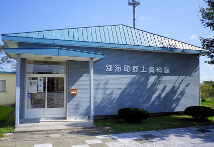 0927_別海町郷土資料館.jpg