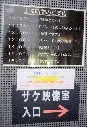 0911_上演時間.jpg