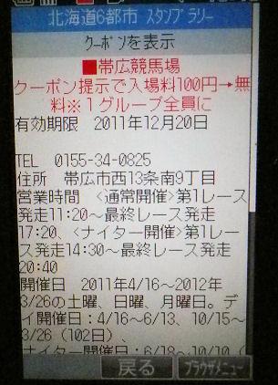 0930_釧路クーポン.jpg