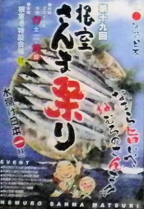 0911_根室さんま祭り.jpg