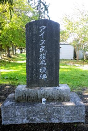 0928_アイヌ民族弔魂碑.jpg