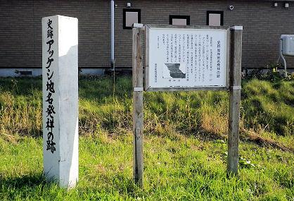 0928_厚岸地名発祥の地.jpg