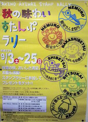 0826_根室秋の味わい.jpg
