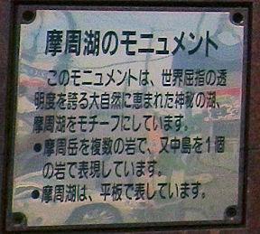 0726_摩周駅モニュメント.jpg