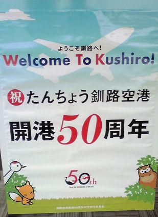 0614_釧路空港50.jpg