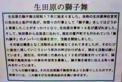 0924_生田原獅子舞.jpg