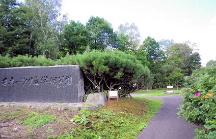 0924_文学碑公園.jpg