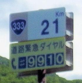 0808_333号21km.jpg