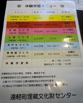 0808_体験メニュー.jpg