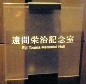 0808_遠間栄治記念室.jpg