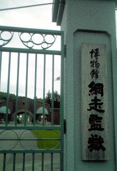 50_博物館網走監獄.jpg