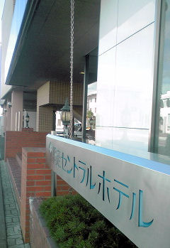06_網走セントラルホテル.jpg