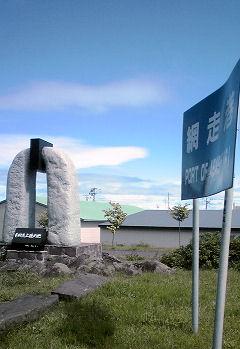 45_屯田兵上陸の碑.jpg