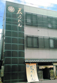 38_鮨かっぽう花のれん.jpg