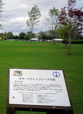 0903_オホーツクトップリーグの森.jpg