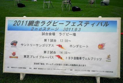 0903_網走フェス看板.jpg