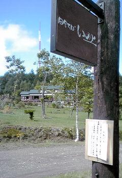09_田舎蕎麦いの上.jpg