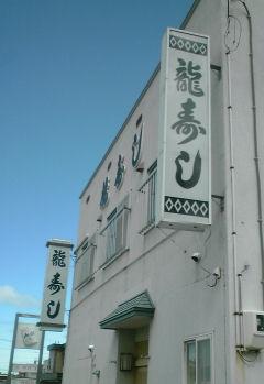 40_龍寿し.jpg
