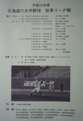 0903_北海道六大学野球.jpg